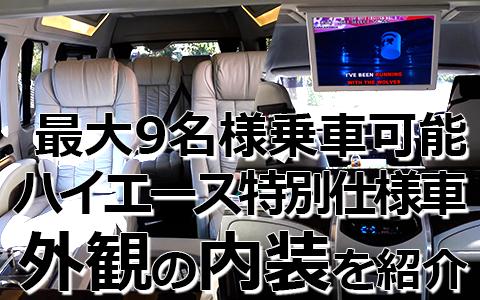 トキメキバリ島観光 厳選カーチャーター ハイエース特別仕様車 外観や内装をご紹介