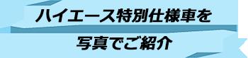 トキメキバリ島観光 厳選カーチャーター ハイエース特別仕様車 写真で見る