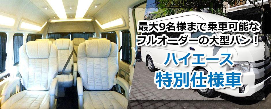 トキメキバリ島観光 厳選カーチャーター ハイエース特別仕様車