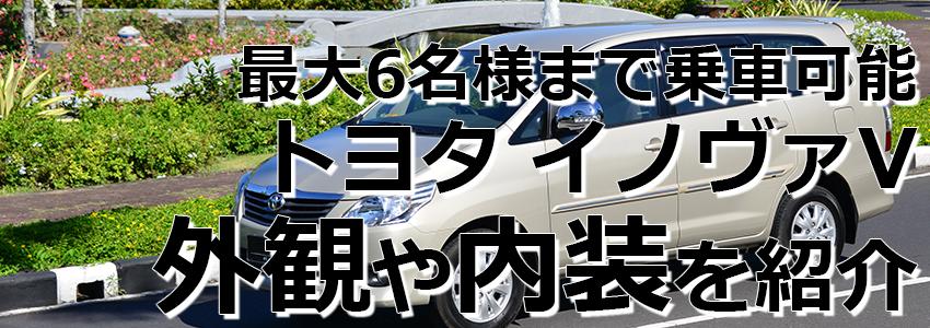 トキメキバリ島観光 厳選カーチャーター トヨタ イノヴァV 外観や内装をご紹介