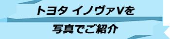 トキメキバリ島観光 厳選カーチャーター トヨタ イノヴァV 写真で見る