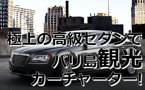 トキメキバリ島観光 クライスラー 300C 特徴