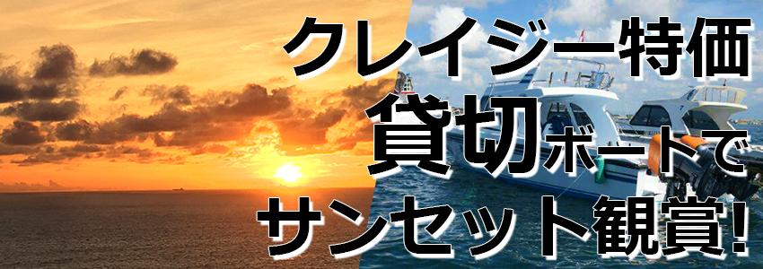 バリ島トキメキバリ島観光 厳選ボートチャーター プライベート サンセット クルージング 特徴