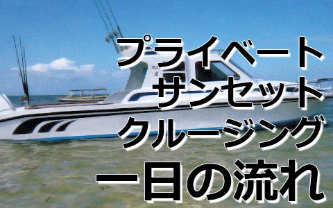 バリ島トキメキバリ島観光 厳選ボートチャーター プライベート サンセット クルージング 一日の流れ