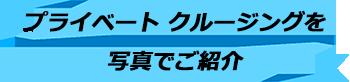 バリ島トキメキバリ島観光 厳選ボートチャーター プライベート サンセット クルージング 写真で見る