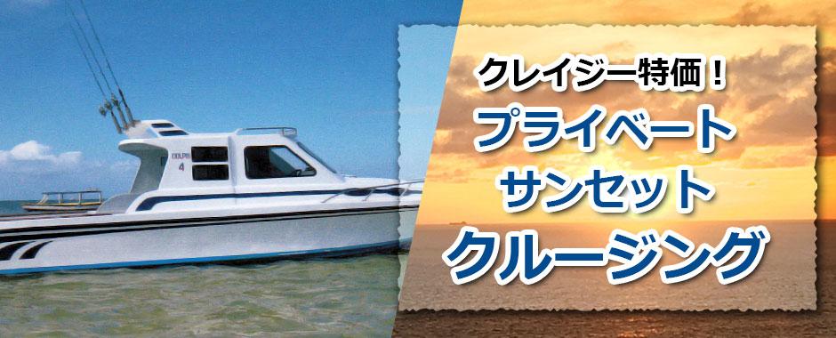 バリ島トキメキバリ島観光 厳選ボートチャーター プライベート サンセット クルージング