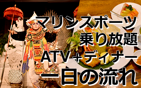 トキメキバリ島観光 厳選マリンスポーツ マリンスポーツ乗り放題+ランチ食べ放題+ATV+レゴンダンス+ディナー 一日の流れ