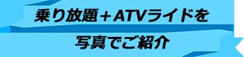 トキメキバリ島観光 厳選マリンスポーツ マリンスポーツ乗り放題+ランチ食べ放題+ATV+レゴンダンス+ディナー 写真で見る