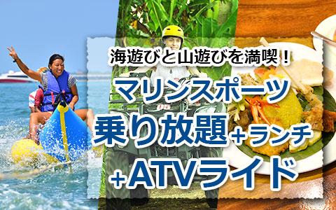 トキメキバリ島観光 厳選マリンスポーツ マリンスポーツ乗り放題+ランチ食べ放題+ATV+レゴンダンス+ディナー