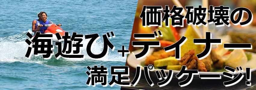 トキメキバリ島観光 厳選マリンスポーツ マリンスポーツ乗り放題+ランチ食べ放題+レゴンダンス+ディナー 特徴