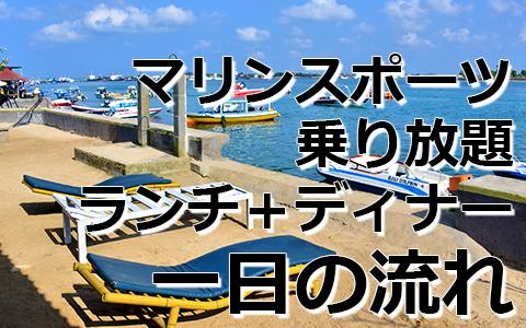 トキメキバリ島観光 厳選マリンスポーツ マリンスポーツ乗り放題+ランチ食べ放題+レゴンダンス+ディナー 一日の流れ