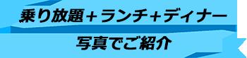 トキメキバリ島観光 厳選マリンスポーツ マリンスポーツ乗り放題+ランチ食べ放題+レゴンダンス+ディナー 写真で見る