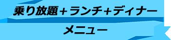 トキメキバリ島観光 厳選マリンスポーツ マリンスポーツ乗り放題+ランチ食べ放題+レゴンダンス+ディナー メニュー