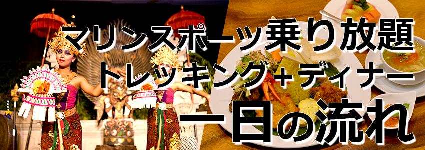 トキメキバリ島観光 厳選マリンスポーツ マリンスポーツ乗り放題+ランチ食べ放題+トレッキング+レゴンダンス+ディナー 一日の流れ