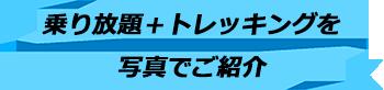 トキメキバリ島観光 厳選マリンスポーツ マリンスポーツ乗り放題+ランチ食べ放題+トレッキング+レゴンダンス+ディナー 写真で見る