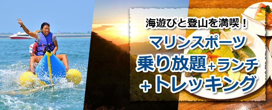 トキメキバリ島観光 厳選マリンスポーツ マリンスポーツ乗り放題+ランチ食べ放題+トレッキング+レゴンダンス+ディナー