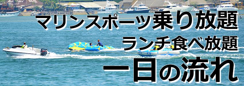 トキメキバリ島観光 厳選マリンスポーツ マリンスポーツ乗り放題+ランチ食べ放題 一日の流れ
