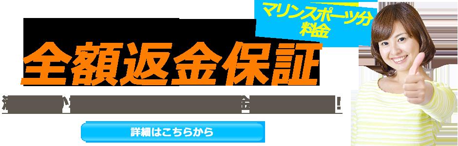 トキメキバリ島観光 厳選マリンスポーツ 全額返金保証