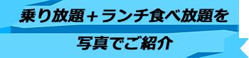 トキメキバリ島観光 厳選マリンスポーツ マリンスポーツ乗り放題+ランチ食べ放題 写真で見る