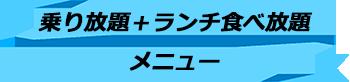 トキメキバリ島観光 厳選マリンスポーツ マリンスポーツ乗り放題+ランチ食べ放題 メニュー