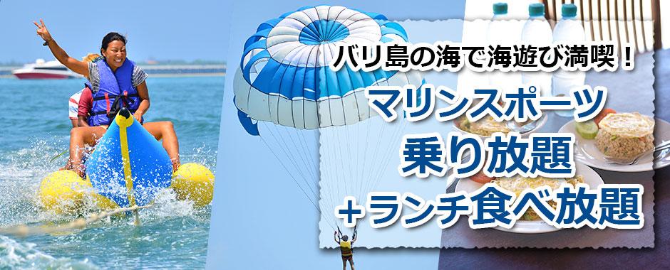 トキメキバリ島観光 厳選マリンスポーツ マリンスポーツ乗り放題+ランチ食べ放題