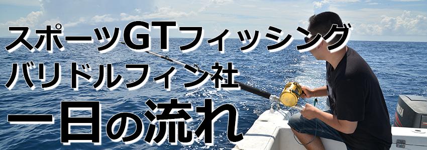 トキメキバリ島観光 厳選マリンスポーツ スポーツGTフィッシング 一日の流れ