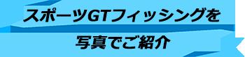 トキメキバリ島観光 厳選マリンスポーツ スポーツGTフィッシング 写真で見る