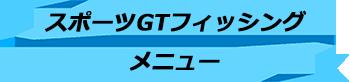 トキメキバリ島観光 厳選マリンスポーツ スポーツGTフィッシング メニュー