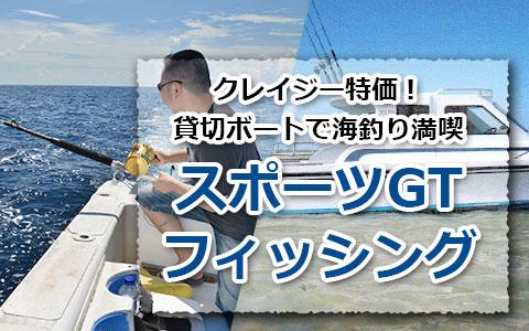 トキメキバリ島観光 厳選マリンスポーツ スポーツGTフィッシング