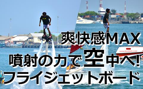 トキメキバリ島観光 厳選マリンスポーツ フライジェットボード 特徴