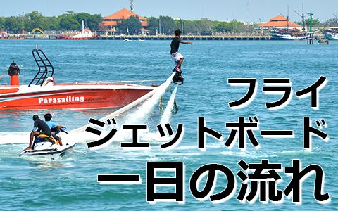 トキメキバリ島観光 厳選マリンスポーツ フライジェットボード 一日の流れ
