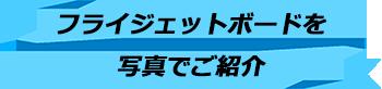 トキメキバリ島観光 厳選マリンスポーツ フライジェットボード 写真で見る