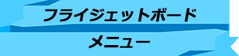 トキメキバリ島観光 厳選マリンスポーツ フライジェットボード メニュー