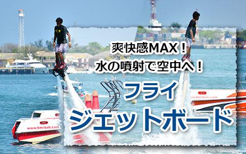 トキメキバリ島観光 厳選マリンスポーツ フライジェットボード