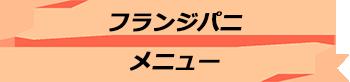 トキメキバリ島観光 厳選 フランジパニ スパスクール メニュー