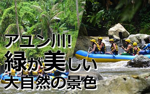 トキメキバリ島観光 厳選アクティビティ グラハ・アドベンチャー ラフティング 特徴