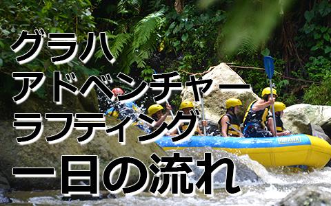 トキメキバリ島観光 厳選アクティビティ グラハ・アドベンチャー ラフティング 一日の流れ