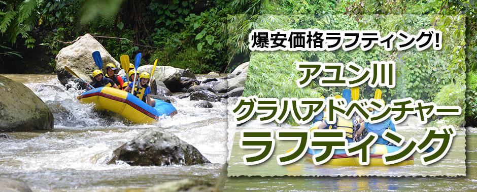 トキメキバリ島観光 厳選アクティビティ グラハ・アドベンチャー ラフティング