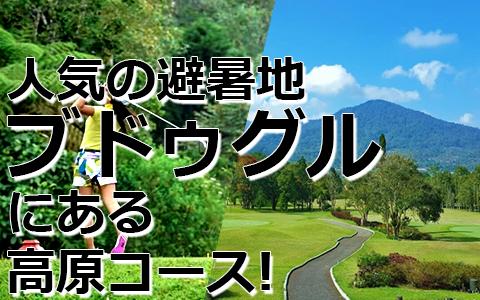トキメキバリ島観光 厳選 バリ ハンダラカントリークラブ 特徴