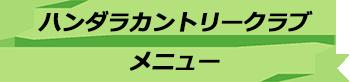 トキメキバリ島観光 厳選 バリ ハンダラカントリークラブ メニュー