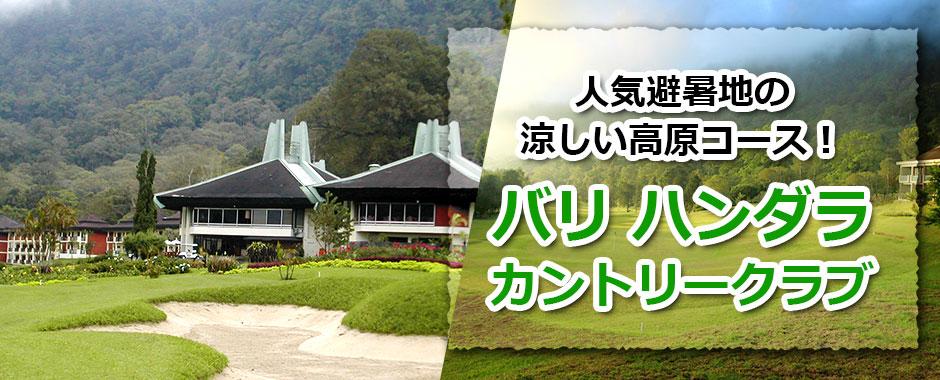 トキメキバリ島観光 厳選 バリ ハンダラカントリークラブ