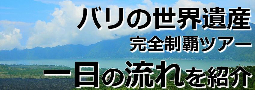 バリ島 トキメキバリ島観光 厳選オプショナルツアー バリの世界遺産 完全制覇ツアー 一日の流れ