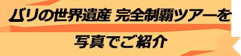バリ島 トキメキバリ島観光 厳選オプショナルツアー バリの世界遺産 完全制覇ツアー 写真で見る
