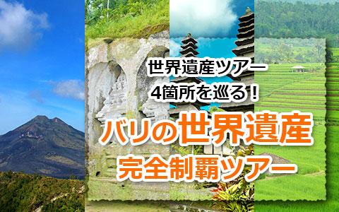 バリ島 トキメキバリ島観光 厳選オプショナルツアー バリの世界遺産 完全制覇ツアー