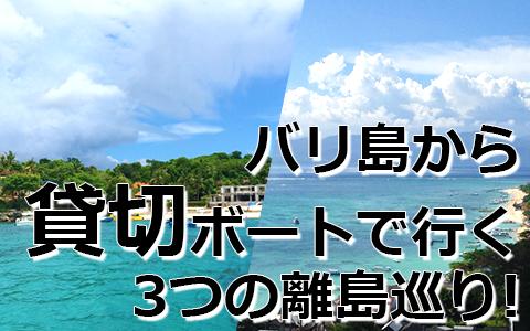 トキメキバリ島観光 厳選レンボンガン島 3つの離島巡り レンボンガン島、ペニダ島、チェニガン島 特徴