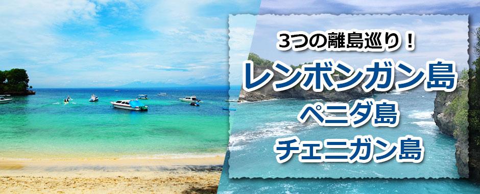 トキメキバリ島観光 厳選レンボンガン島 3つの離島巡り レンボンガン島、ペニダ島、チェニガン島