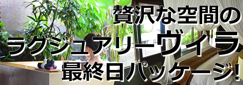 トキメキバリ島観光 厳選 カユマニス ジンバラン 最終日プラン 特徴