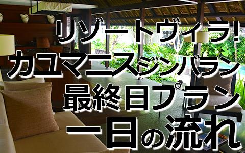 トキメキバリ島観光 厳選 カユマニス ジンバラン 最終日プラン一日の流れ