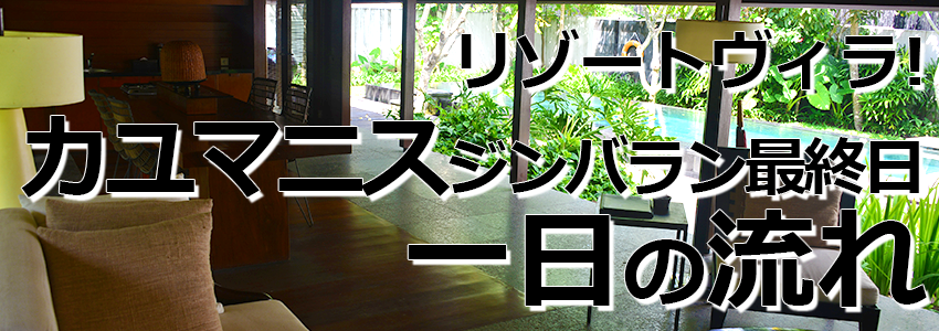トキメキバリ島観光 厳選 カユマニス ジンバラン 最終日プラン 一日の流れ