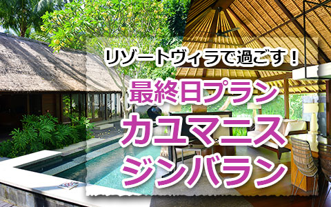 トキメキバリ島観光 厳選 カユマニス ジンバラン 最終日プラン